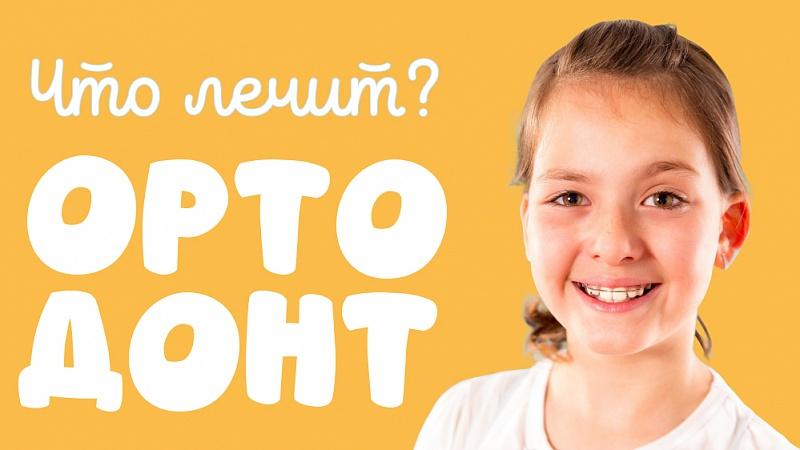 http://azabuka.ru/upload/resize_cache/iblock/4bb/800_450_2/detskiy_vrach_stomatolog_ortodont_kto_eto_i_chto_lechit.jpg